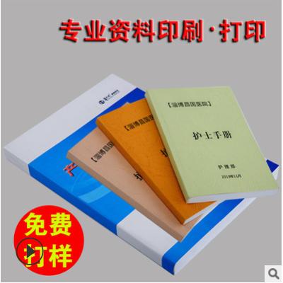 A4讲义辅导黑白培训资料打印彩色小册子印刷装订成册全国包邮