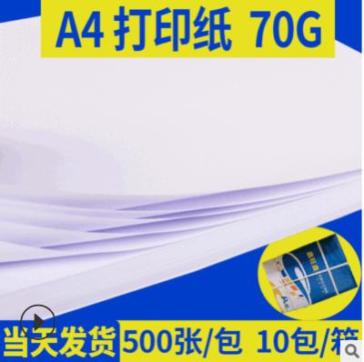 A4打印纸批发70g办公用纸复印纸500张/包草稿纸 商务办公木浆纸业
