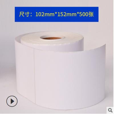 铜板纸100*60 40 50标签纸70二维码80价格152条码纸75打印贴纸