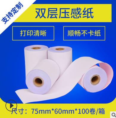 75*60-2两联卷式打印纸 KTV用打印纸 卷式收银纸 长沙压感打印纸