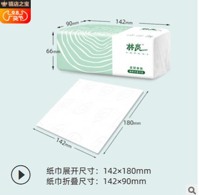 林岚抽纸整箱纸巾批发 婴儿家用实惠装卫生纸 大号四层木浆面巾纸