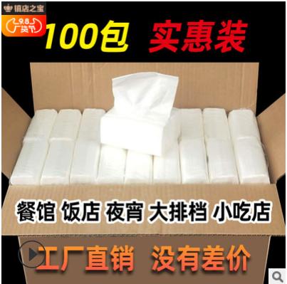100包抽纸整箱批发 餐厅纸巾饭店餐巾纸 酒店餐馆商用小包卫生纸