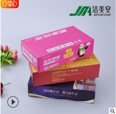 厂家直供银行加油站礼品纸抽 广告纸巾定做 盒装抽纸定制可印logo