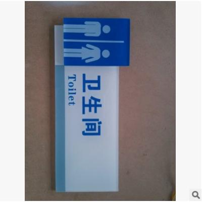 标识牌|卫生间牌|男女洗手间|标识牌|商场超市门牌