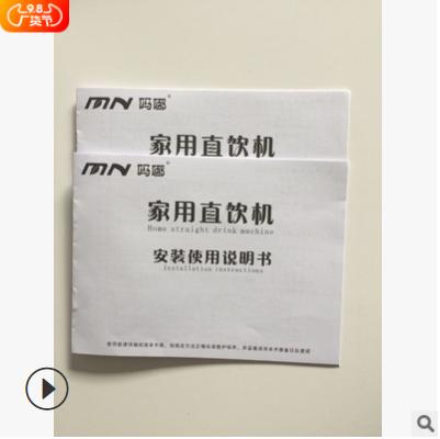 说明书印刷 折页装订 说明书黑白彩色单张印刷 深圳市说明书厂家