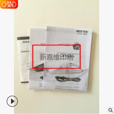 产品说明书 黑白说明书 小册子 保修卡 合格证