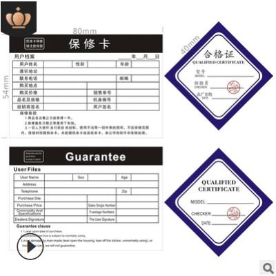 现货通用中英文保修卡 中英文版 英文版合格证 各种卡片均可定制