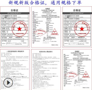 KN95中英文口罩合格证一次性合格证 民用口罩通用规格口罩合格证