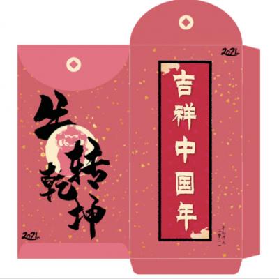 红包定制广告个性定做批发新年利是封印刷创意订制订做制作印LOGO