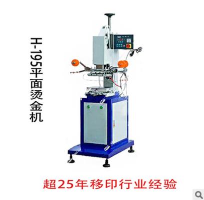 烫金机平面弧面 可定做各种非标自动化 厂家直销