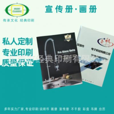 【工厂定制】80-250克书写铜板特种纸a4a5海报产品目录企业画册