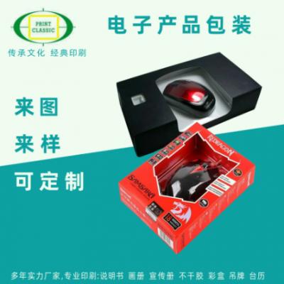 【工厂生产】供应鼠标键盘电动工具电子灯饰五金零件包装彩盒坑盒