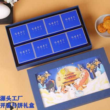 批发中秋月饼包装盒 立体插画开窗天地盖定制6粒8粒水果月饼礼盒