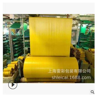 厂家供应各种颜色编织袋 彩色编织袋 物流包装编织袋