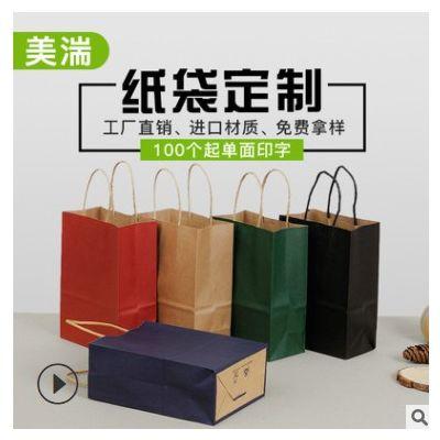 环保牛皮纸袋服装店通用购物外卖打包手提袋印刷广告logo现货批发