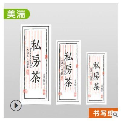 工厂 不干胶贴纸透明图案铜版纸食品标签广告定制 牛皮纸包装贴纸