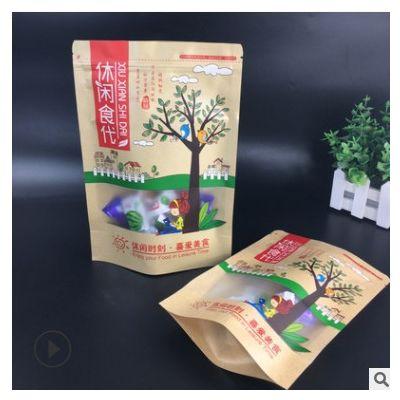 现货 牛皮纸自立自封袋休闲食品包装袋 通用款包装袋开窗自立袋