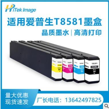 冠印适用爱普生Epson WF-C20590复印机 墨盒