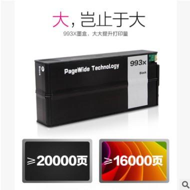 惠普HP993X 993A墨盒 墨水大容量