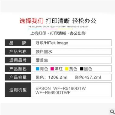 冠印适用爱普生EPSON 墨袋T8781-T8784墨袋