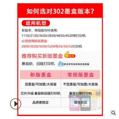 冠印兼容HP302墨盒DeskJet 5230打印机可加墨