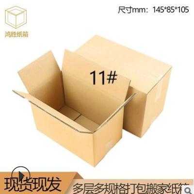 厂家直批11号瓦楞长方形纸箱三层加厚特硬纸箱快递纸箱可印刷定制