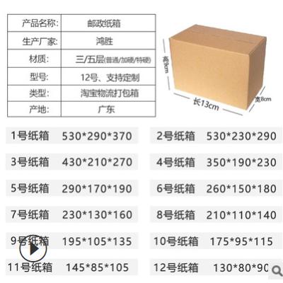 厂家现货批发12号长方形纸箱三层瓦楞加厚特硬物流纸箱可印刷定制