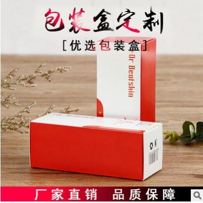 彩色包装盒定做护手霜折叠翻盖纸盒白卡纸化妆品包装盒定制logo