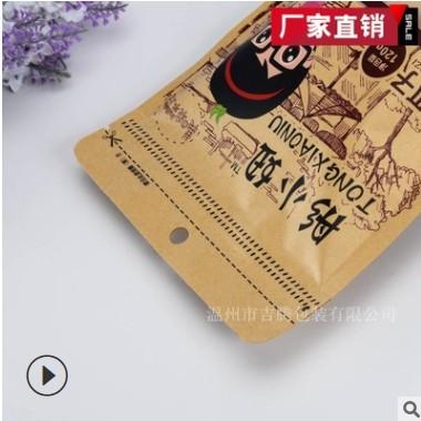定制茶叶牛皮纸包装袋 焦糖瓜子拉链食品袋 食品包装袋定做logo