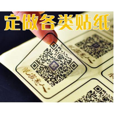 定制铜版纸不干胶标签logo彩色印刷卡通pvc透明贴纸卷筒封口贴