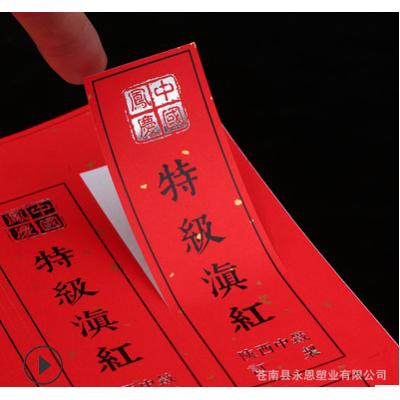 牛皮纸不干胶贴纸定制logo二维码彩色奶茶数字易碎封口贴印刷定做