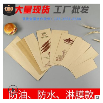 现货炸串烧烤打包袋牛皮纸防油淋膜袋油条烤面筋外卖打包袋子