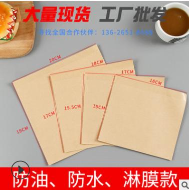 现货食品防油纸袋一次性牛皮纸外卖打包袋烧烤烧饼烤串锅盔纸袋