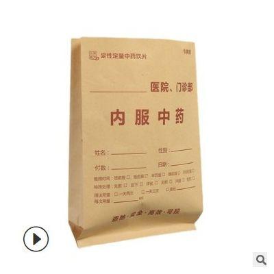 厂家中药材打包袋定做牛皮纸口罩包装袋尖底风琴袋定制印刷logo