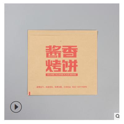 烧饼打包纸袋定制一次性淋膜角底袋外卖防油食品袋定做印刷logo